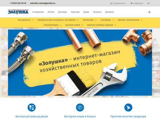 Скриншот сайта www.zolushka-tula.ru