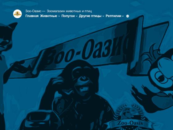 Скриншот сайта zoo-oasis.ru