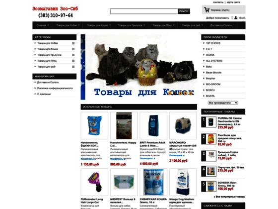 Скриншот сайта zoo-sib.ru