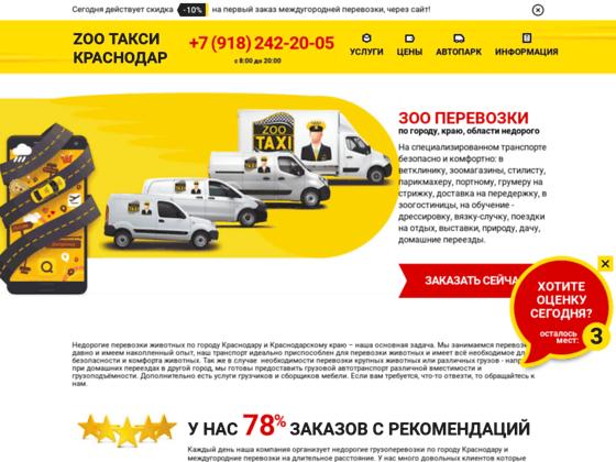 Скриншот сайта zoo.taxi