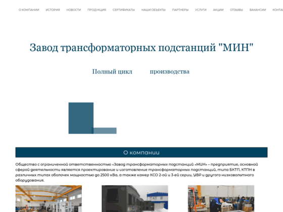 Скриншот сайта ztpmin.ru