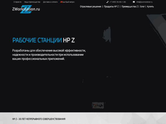 Скриншот сайта zworkstation.ru