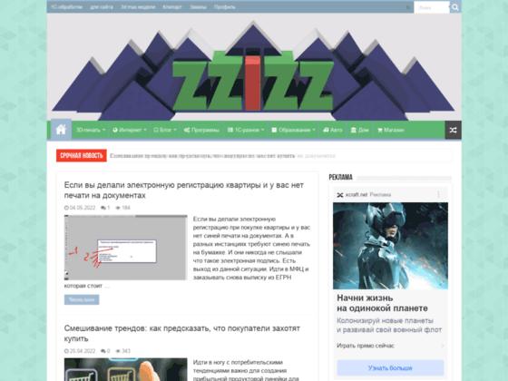 Скриншот сайта zzizz.ru