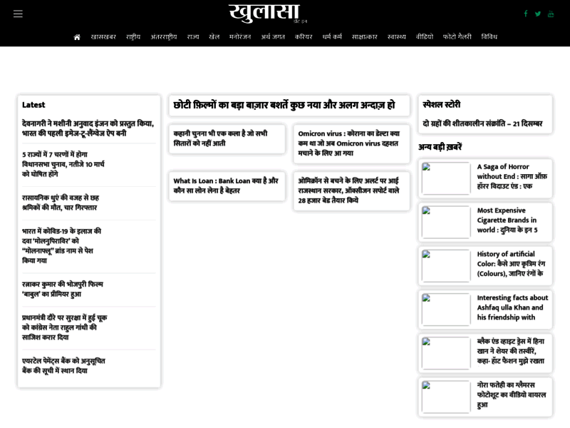 Website's screenshot : Khulasaa.in Hindi News Hindi News Website
