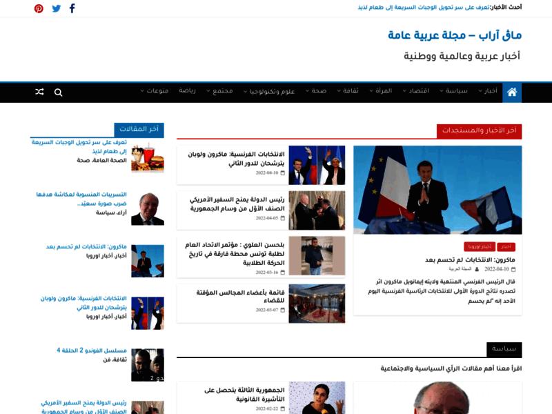 Mag Arab, Magazine arabe généraliste